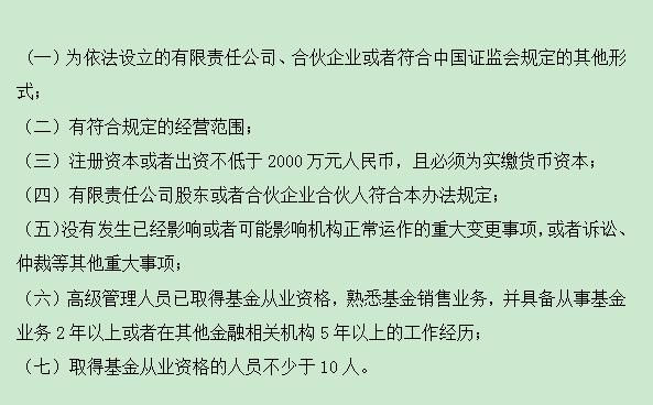 獨立基金銷售機構申請基金銷售牌照附加條件