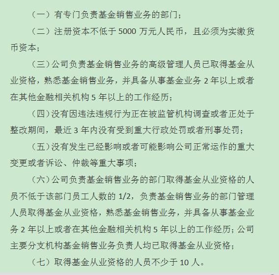 保險代理公司申請基金銷售牌照的條件的附加條件