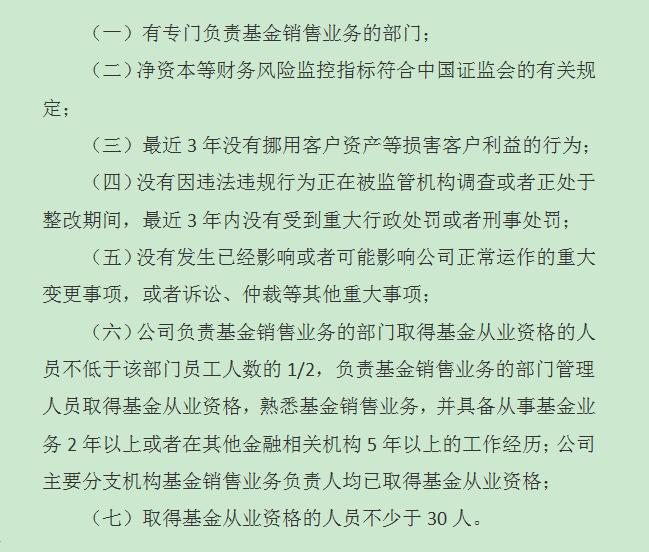 證券公司申請基金銷售牌照的條件