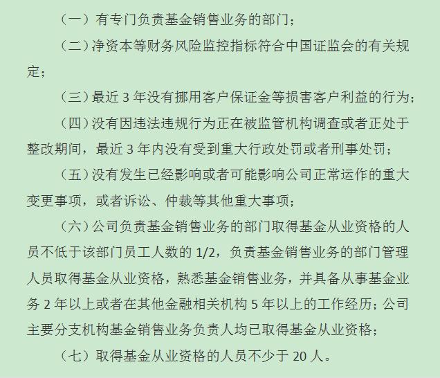 期貨公司申請基金銷售牌照的條件